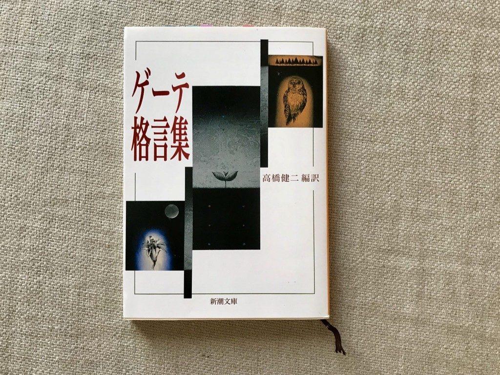 【出会いは突然に】読書を日常に活かしきる『ゲーテ格言集』
