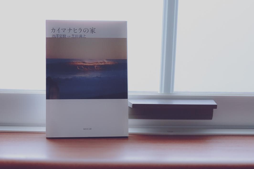 【疲れない読書】『カイマナヒラの家』(池澤夏樹)
