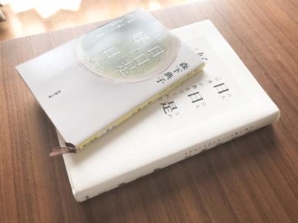 茶道もマインドフルネス【日日是好日を再読】