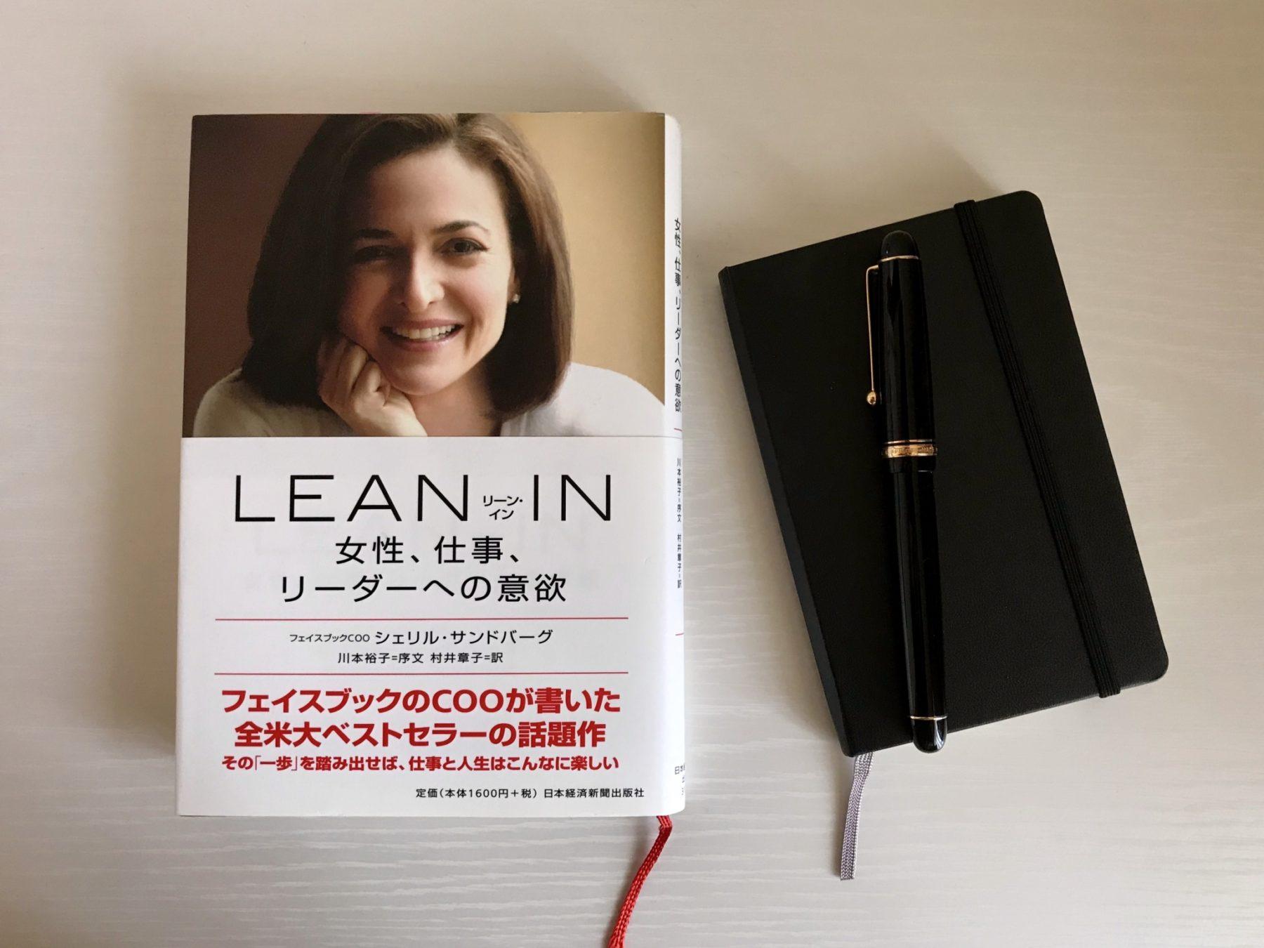 『リーン・イン(シェリル・サンドバーグ』に学ぶ、自信を持つこと。