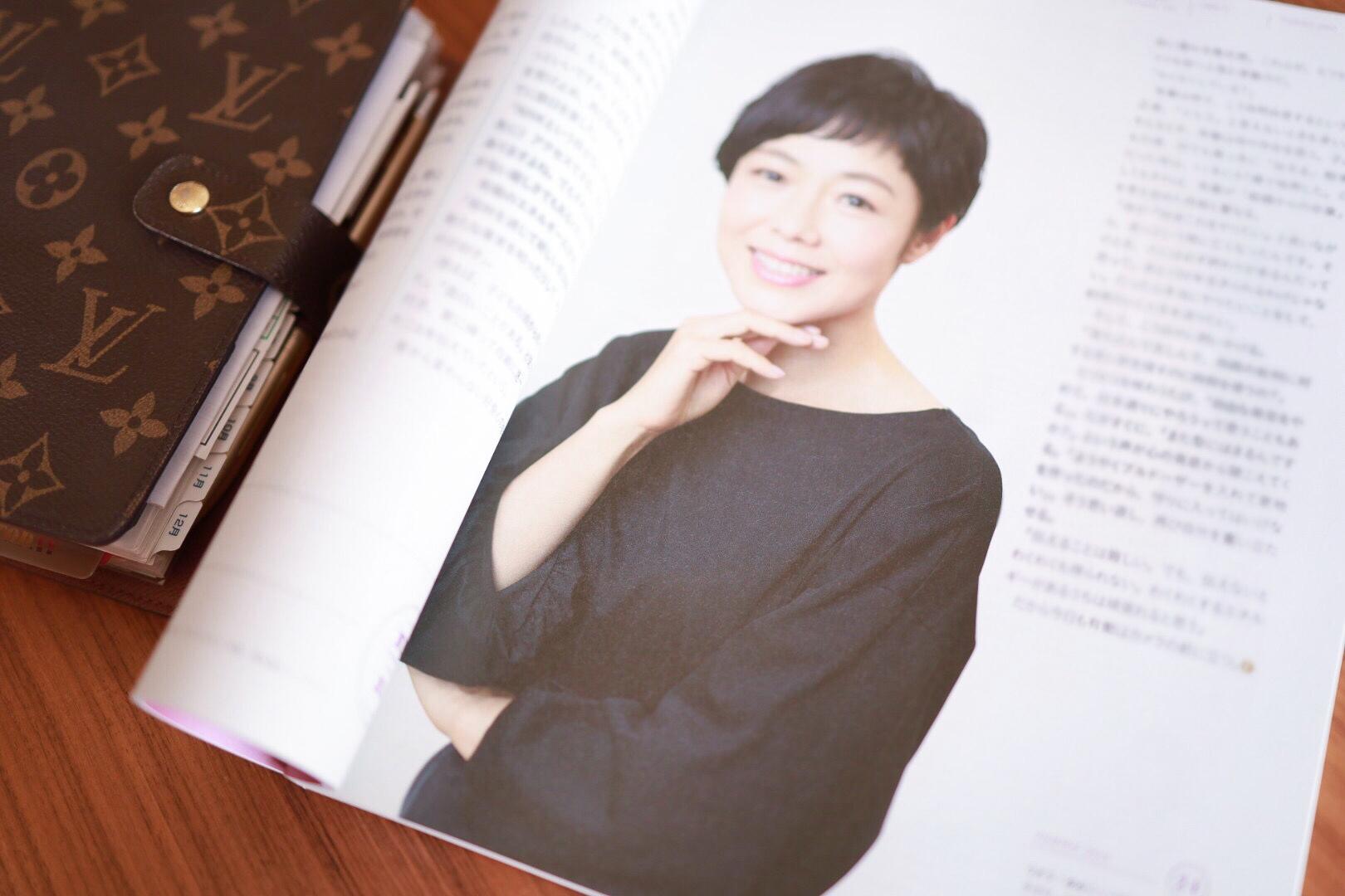 この雑誌にお金を払う以上の価値があると思った有働由美子さんの言葉