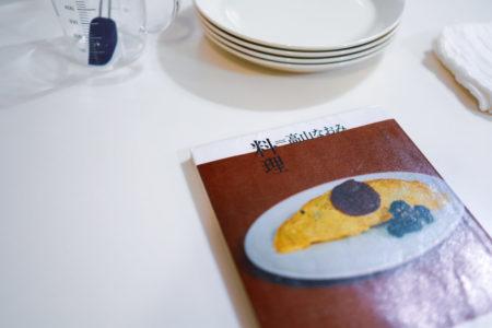 【料理本を活かしきる】レシピ本好きな私のちょっと変わった活用法
