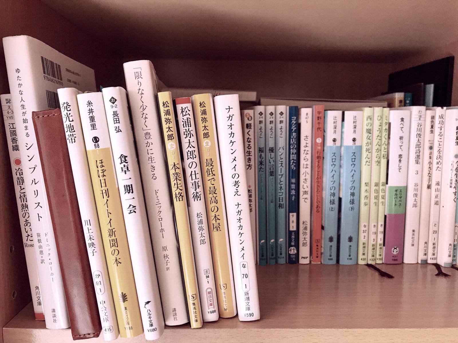 【読みっぱなしバイバイ】地味だけど最高に心地いい小説の活かし方